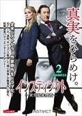 インスティンクト -異常犯罪捜査- Vol.2
