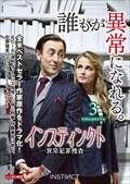 インスティンクト -異常犯罪捜査- Vol.3