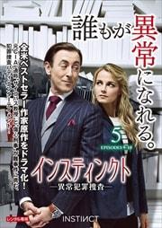 インスティンクト -異常犯罪捜査- Vol.5