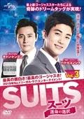 SUITS/スーツ〜運命の選択〜 Vol.3