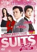 SUITS/スーツ〜運命の選択〜 Vol.4