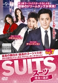 SUITS/スーツ〜運命の選択〜 Vol.7