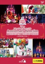 東京ディズニーリゾート 35周年 アニバーサリー・セレクション -スペシャルイベント-