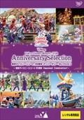 東京ディズニーリゾート 35周年 アニバーサリー・セレクション -東京ディズニーリゾート 35周年 Happiest Celebration!-