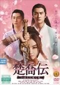 楚喬伝〜いばらに咲く花〜 Vol.1