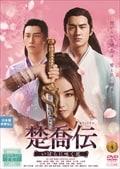 楚喬伝〜いばらに咲く花〜 Vol.4