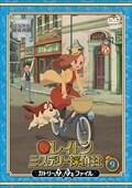 レイトン ミステリー探偵社 〜カトリーのナゾトキファイル〜 Vol.9