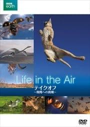BBC earth テイクオフ 〜飛翔への挑戦〜