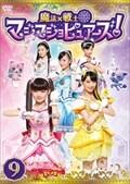 魔法×戦士 マジマジョピュアーズ! Vol.9