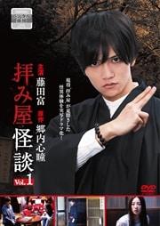 拝み屋怪談 Vol.1