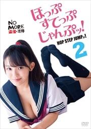 劇場版ほっぷすてっぷじゃんぷッ!2