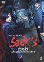 SICK'S 恕乃抄 〜内閣情報調査室特務事項専従係事件簿〜 3