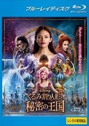 【Blu-ray】くるみ割り人形と秘密の王国