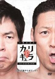今田×東野のカリギュラ シーズン1 Vol.4