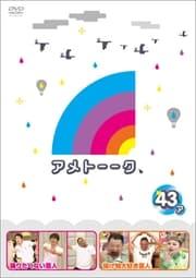 アメトーーク! 43 side-ア