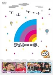 アメトーーク! 43 side-メ