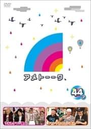 アメトーーク! 44 side-ア