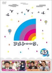 アメトーーク! 45 side-ア