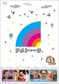 アメトーーク! 45 side-メ