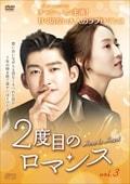 2度目のロマンス Vol.3