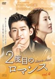 2度目のロマンス Vol.4