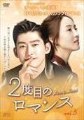 2度目のロマンス Vol.5