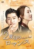 2度目のロマンス Vol.6