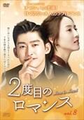 2度目のロマンス Vol.8