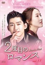 2度目のロマンス Vol.11