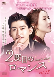 2度目のロマンス Vol.15