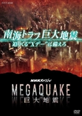 "NHKスペシャル MEGAQUAKE 巨大地震 南海トラフ巨大地震 迫りくる""Xデー""に備えろ"