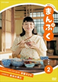 連続テレビ小説 まんぷく 完全版 2