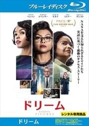【Blu-ray】ドリーム