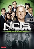 NCIS ネイビー犯罪捜査班 シーズン8 Vol.8