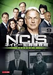 NCIS ネイビー犯罪捜査班 シーズン8 Vol.9