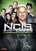 NCIS ネイビー犯罪捜査班 シーズン8 Vol.10