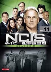 NCIS ネイビー犯罪捜査班 シーズン8 Vol.11