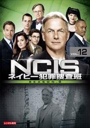 NCIS ネイビー犯罪捜査班 シーズン8 Vol.12