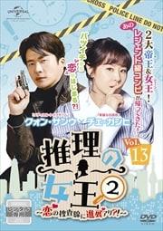 推理の女王2〜恋の捜査線に進展アリ?!〜 Vol.13