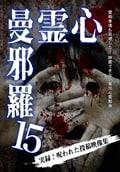 心霊曼邪羅15 最恐厳選心霊動画集