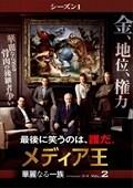 メディア王〜華麗なる一族〜<シーズン1> Vol.2