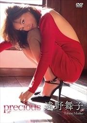 遠野舞子 precious