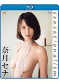 【Blu-ray】奈月セナ/sensationalism