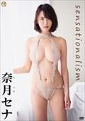 奈月セナ/sensationalism
