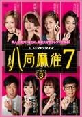 八局麻雀7 vol.3