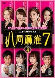 八局麻雀7 vol.4