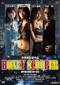 HONEY SCOOPER 《EPISODE:01-03》