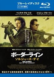 【Blu-ray】ボーダーライン:ソルジャーズ・デイ