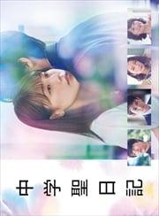 中学聖日記 Vol.3