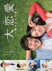 大恋愛〜僕を忘れる君と Vol.4